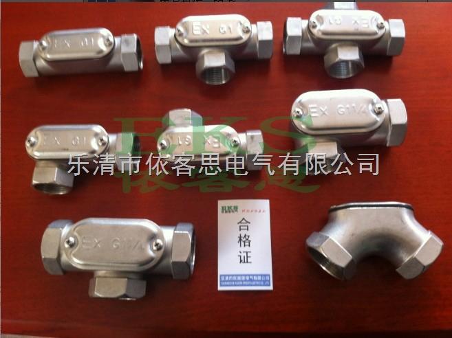 304不锈钢穿线盒(直通,弯通,三通,角通)BHC-G11/2