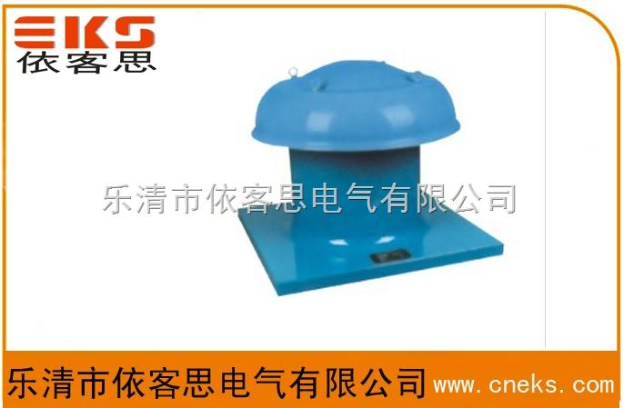 BDW4/220/176/Z/防爆屋顶轴流风机/玻璃钢风帽筒