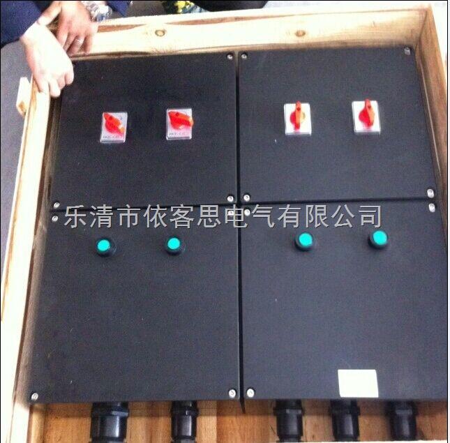 依客思BF28159-S8K防爆防腐照明(动力)配电箱/塑壳/可订制