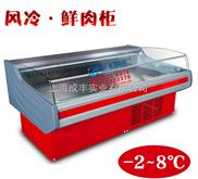 超市风冷生鲜肉柜/生食保鲜冷藏冰柜 上海超市商用 鲜肉柜