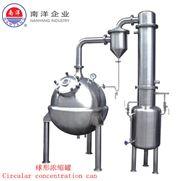 球形浓缩罐 减压浓缩锅 蒸馏回收设备