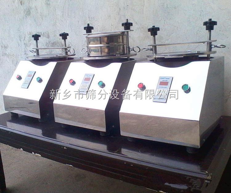 SY-200廠家供應實驗室篩分機,國家標準檢驗篩,粉末小型震動篩