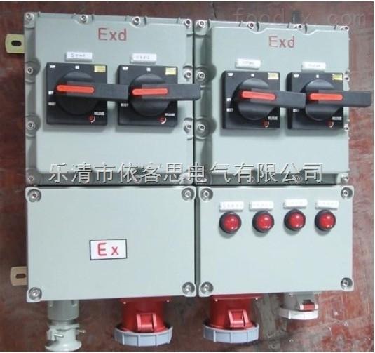 防爆电源箱BXX69-2/63依客思提供专业订制