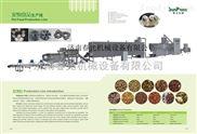 500kg/h宠物饲料膨化机