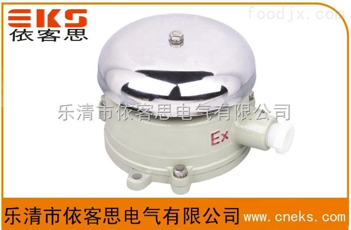 依客思BDL-125/220V防爆电铃价格