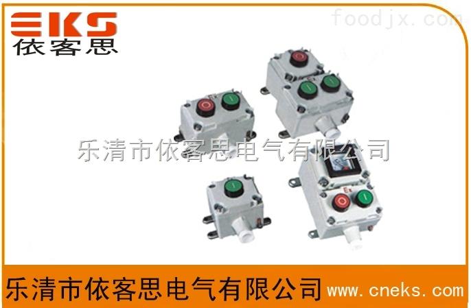 LA53-1防爆按钮LA53-2防爆控制按钮量大从优