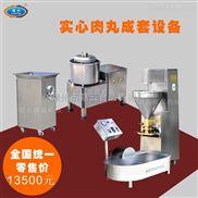 自动肉丸成型机家庭小作坊做肉丸的成套机器设备
