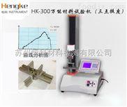 電子式瓦楞紙板試驗機,三點挺度測定儀,江蘇昆山恒科廠家價格,產品中心