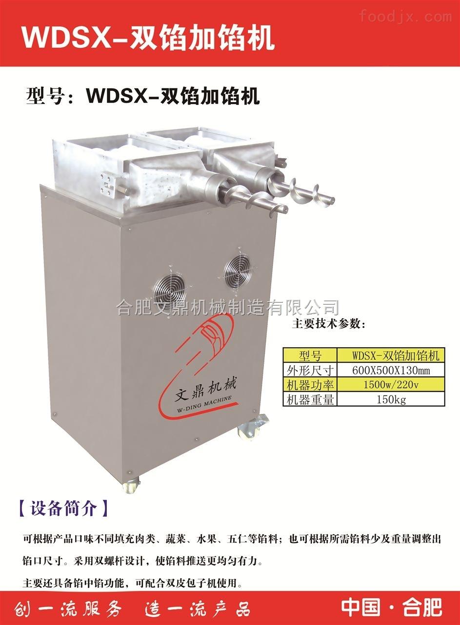 WDY-550全自动压面机