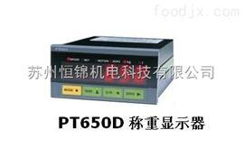 PT650Dpt650d称重仪表,无锡/徐州/连云港现货供应pt650d配料控制仪表