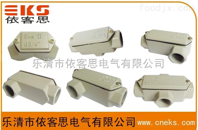 铝合金BHC-G1/2,4分弯通,直通防爆穿线盒