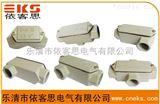 BHC-G1/2铝合金BHC-G1/2,4分弯通,直通防爆穿线盒