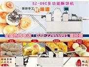 广东酥饼机器 板栗  湖北全自动酥饼机