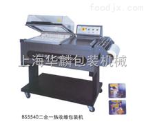 華麟4535熱收縮機包裝機械