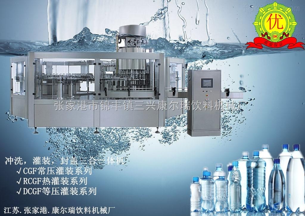 瓶装纯净水/矿泉水生产线