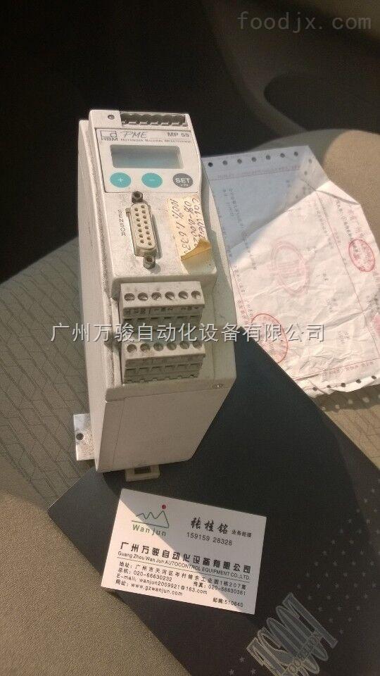 HBM传感器维修广州HBM MP55扭矩控制器维修厂家