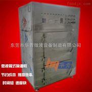华青药丸真空低温干燥机50℃耐热药丸药剂干燥脱水机