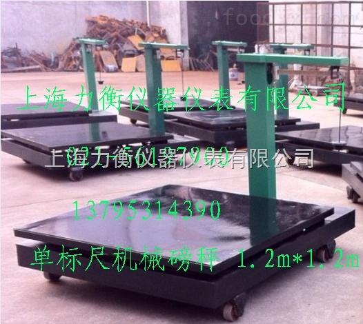 2吨老式机械磅秤,2000公斤磅秤
