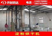 三亚市传统型红苕淀粉加工机械厂家报价
