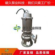 JYWQ型自吸式自动排污泵