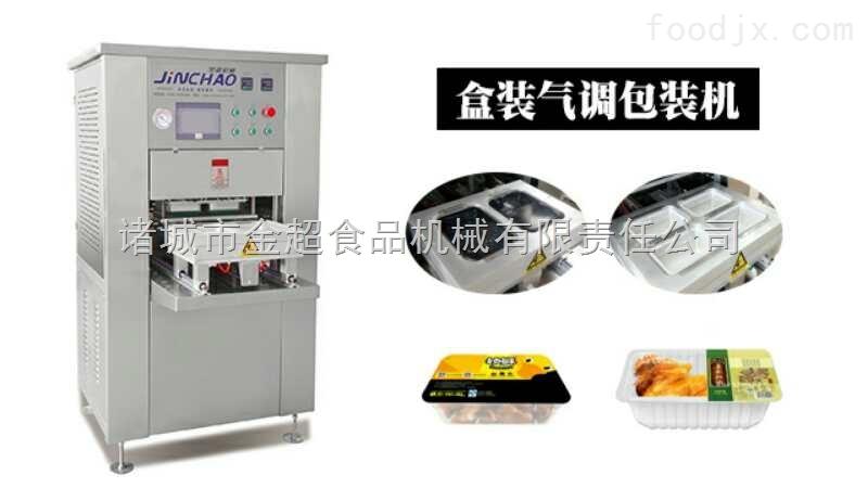 连续式海鲜气调包装机