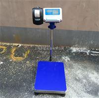 闵行50kg带打印电子台秤 药厂用60KG打印电子称价格