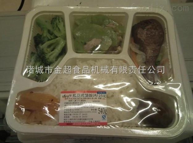 扬州炒饭封盒机凉菜米饭气体真空包装机