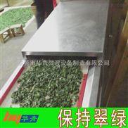 华青微波茶叶杀青机新鲜茶叶提香机鲜茶干燥机