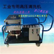清洗设备专用高压水射流清洗机