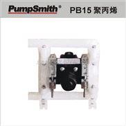 PB15-P**-AUS10-台湾 PumpSmith PB15 0.5 聚丙烯(PP) 气动双隔膜泵 (未税运)