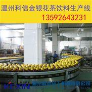 全自动金银花茶饮料生产流水线设备价格|整套金银花茶饮料提取工艺