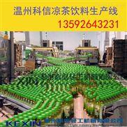 整套涼茶飲料生產線設備價格|全自動涼茶飲料制作設備廠家