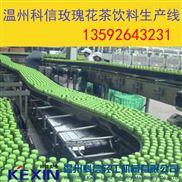 中型玫瑰花茶饮料生产线设备