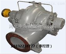 S型单级双吸泵《中澳泵