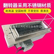 食之秀商用無煙自動燒烤爐