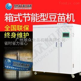 XZ100-A黄豆芽机 绿豆芽机 自动发芽的机器