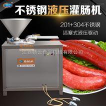 高效率商用液压灌肠机大型不锈钢香肠腊肠罐装机
