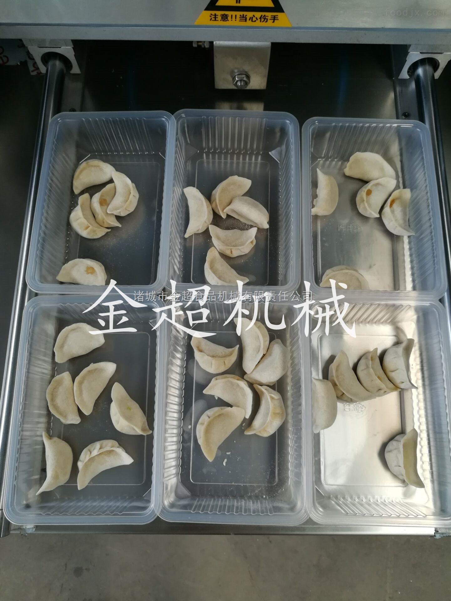 速冻混沌水饺封盒气调包装机