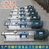 螺杆泵单螺杆泵不锈钢螺杆泵上海螺杆泵厂家食品卫生级螺杆泵