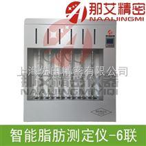 广东韶关实验室脂肪测定装置,NAI-ZFCDY-6Z脂肪测定仪六联价格