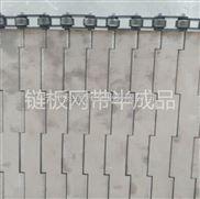 锦源板带式网带输送机不锈钢耐高温输送带