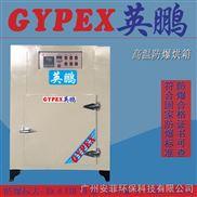 宁波高温防爆烘箱,沈阳英鹏防爆干燥箱厂家,防爆干燥箱现货出售
