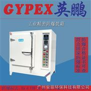 西安英鹏工业防爆烘箱,福州英鹏防爆干燥箱,防爆干燥箱制造商