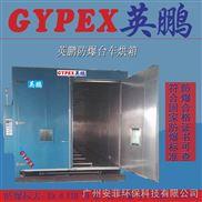 青岛防爆干燥箱,佛山防爆干燥箱,定制防爆台车烘箱