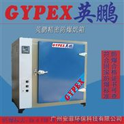 广州防爆烘箱厂家,供应深圳防爆干燥箱,电子类防爆精密烘箱