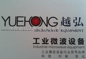 隧道微波杀菌机 食品微波干燥杀菌设备应用前景价格