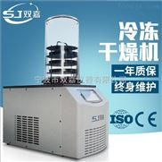 SJIA-10N-50A-台式冷冻干燥机
