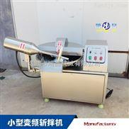 烤肠专用小型斩拌机 小型加工厂必备设备