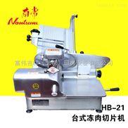 北京南常切片机HB-2D商用全自动牛羊肉卷切肉机12寸台式刨肉机