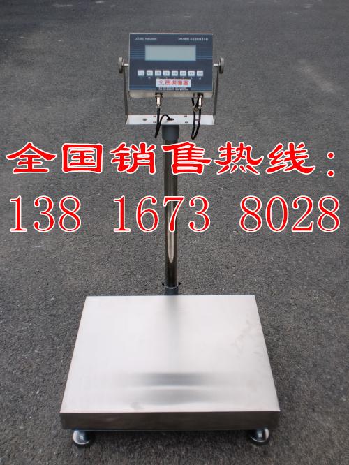 防爆电子秤200公斤,防爆电子台称300KG